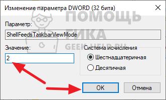 Как убрать погоду с панели задач в Windows 10 через реестр - шаг 4