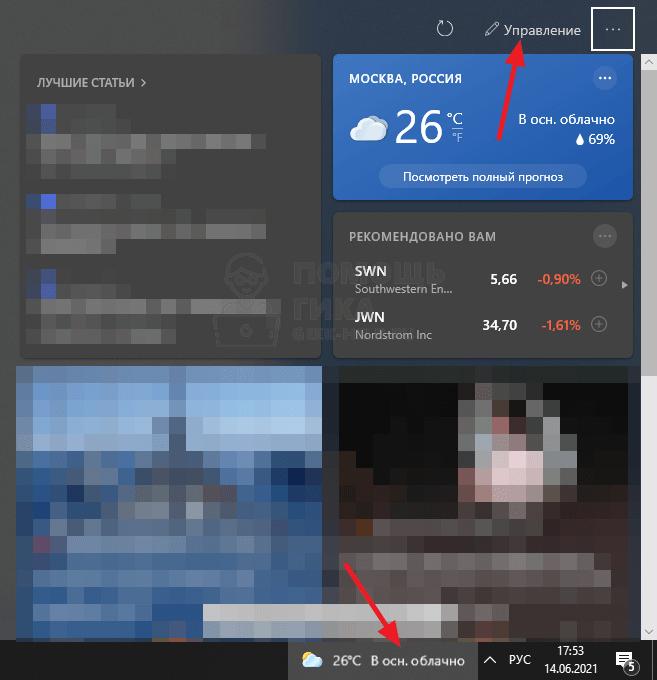 Как настроить виджет погоды и новостей в Windows 10 - шаг 1