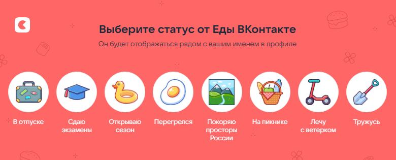 Как поставить эмодзи-статус во ВКонтакте на компьютере - шаг 2