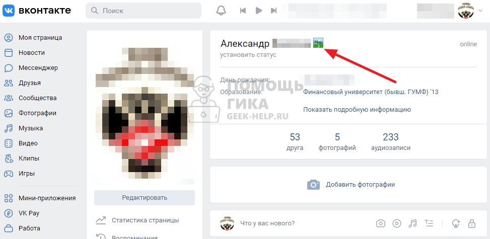 Как поставить эмодзи-статус во ВКонтакте на компьютере - шаг 4