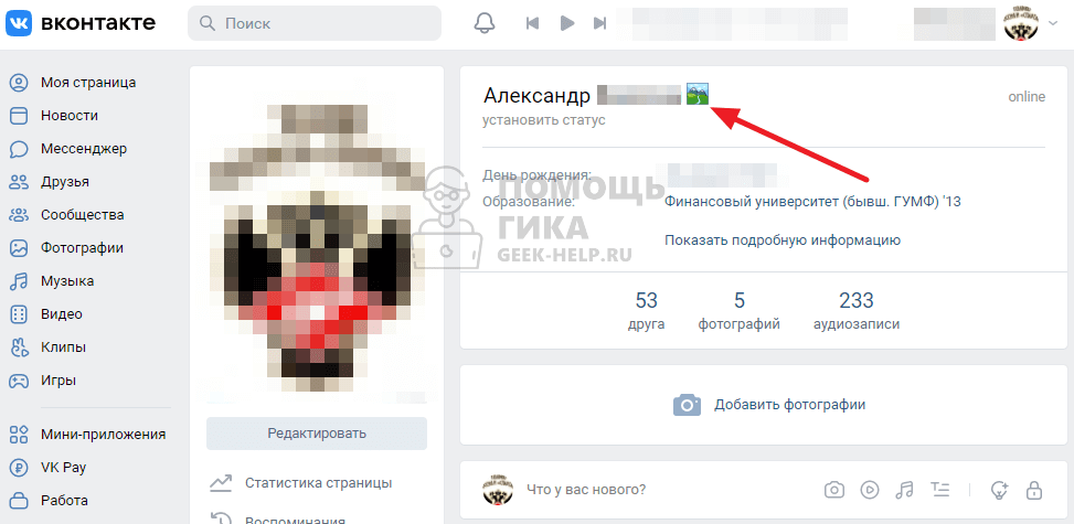 Как убрать эмодзи-статус во ВКонтакте на компьютере - шаг 1