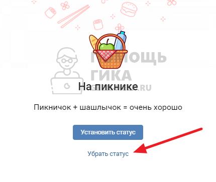 Как убрать эмодзи-статус во ВКонтакте на компьютере - шаг 2