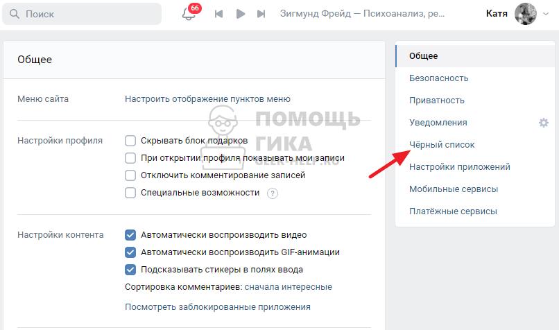 Как в ВК добавить человека в черный список на компьютере через настройки - шаг 2