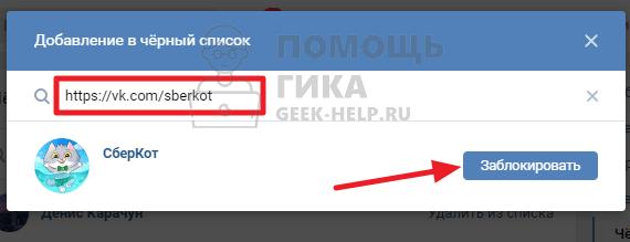 Как в ВК добавить человека в черный список на компьютере через настройки - шаг 4