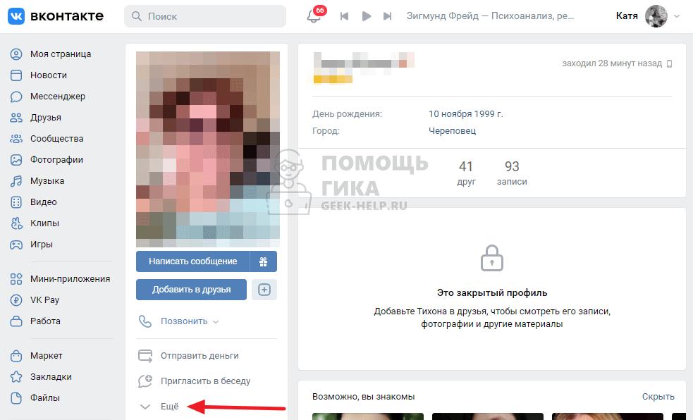 Как в ВК добавить человека в черный список на компьютере через страницу профиля - шаг 2