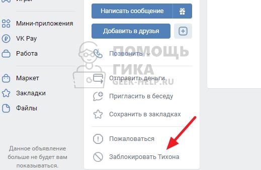 Как в ВК добавить человека в черный список на компьютере через страницу профиля - шаг 3