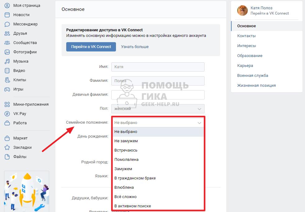 Как в ВК поставить семейное положение (СП) на компьютере - шаг 3