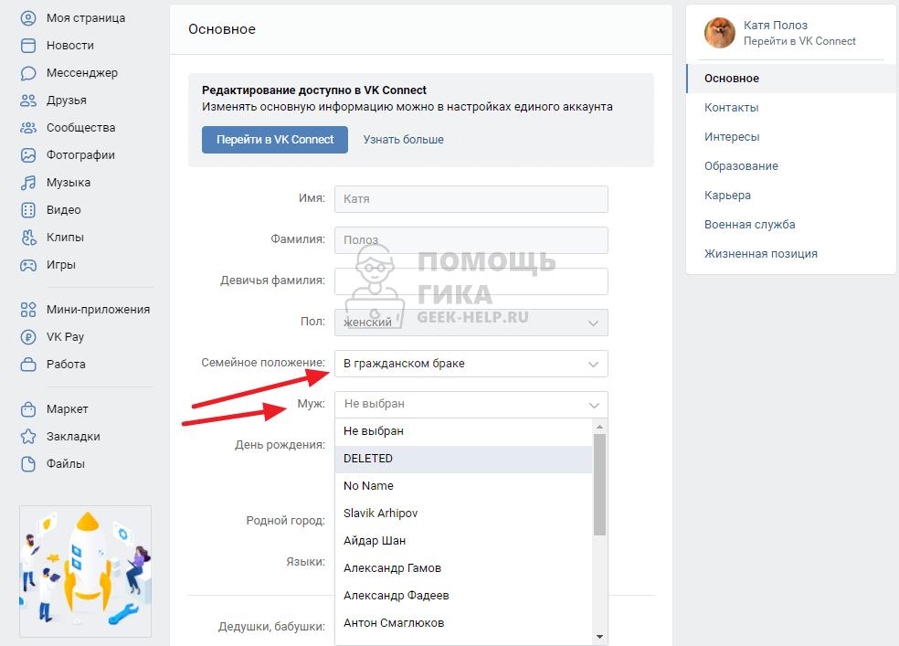 Как в ВК поставить семейное положение (СП) на компьютере - шаг 4