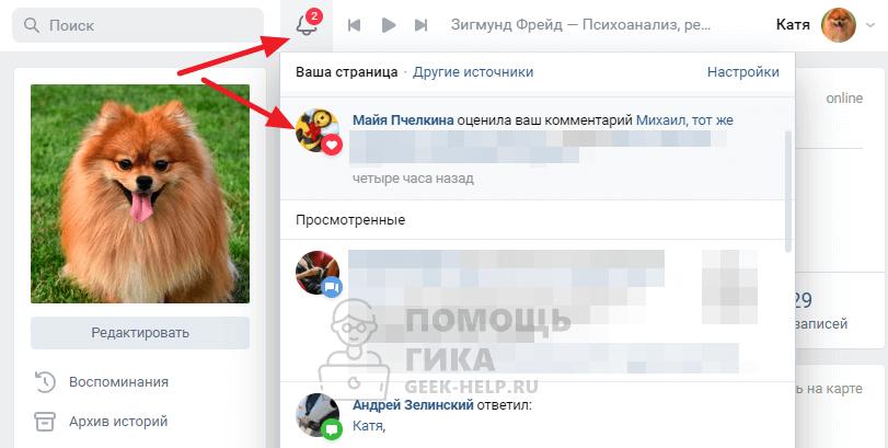 Где отображаются уведомления о лайках в ВК на компьютере