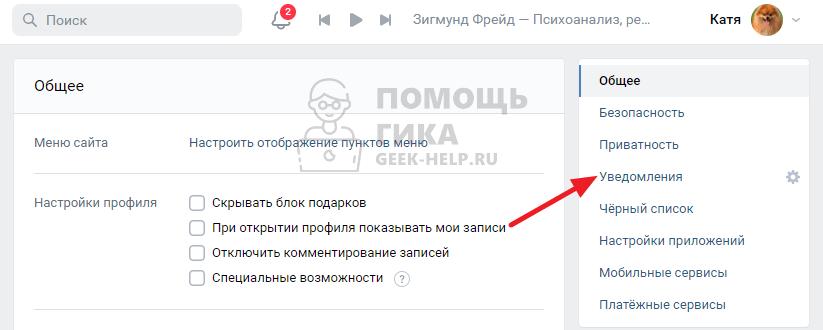 Как отключить уведомления о лайках в ВК на компьютере - шаг 2
