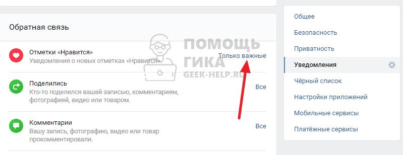 Как отключить уведомления о лайках в ВК на компьютере - шаг 3