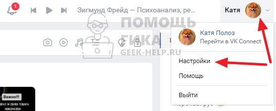 Как узнать ID своей страницы во ВКонтакте с компьютера - шаг 1