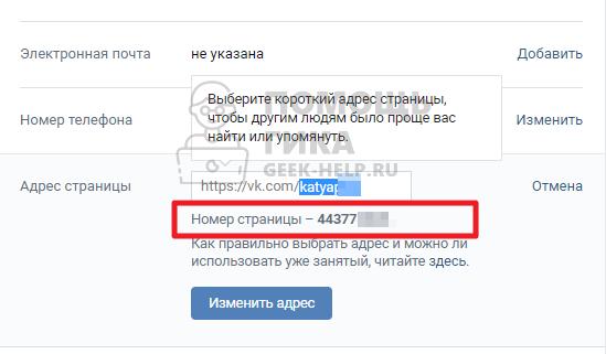 Как узнать ID своей страницы во ВКонтакте с компьютера - шаг 3