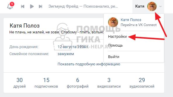 Как в ВК поменять ID страницы на компьютере - шаг 1