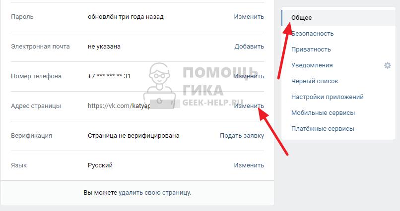 Как в ВК поменять ID страницы на компьютере - шаг 2