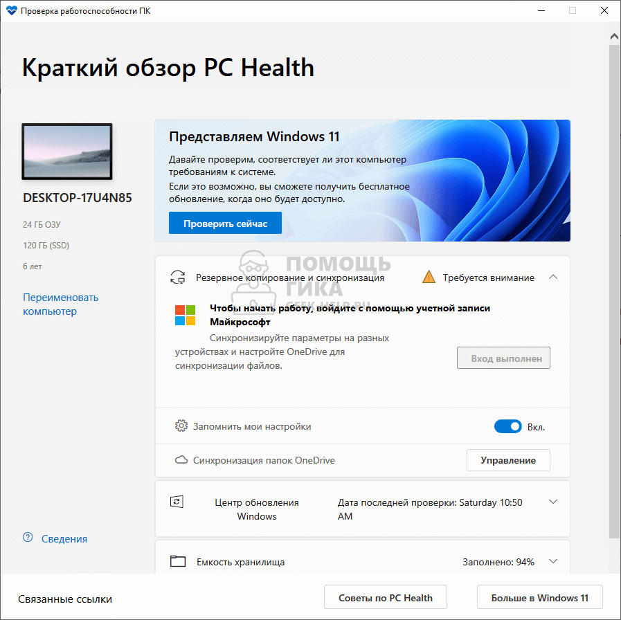 Как проверить, поддерживает ноутбук или компьютер Windows 11 - шаг 3