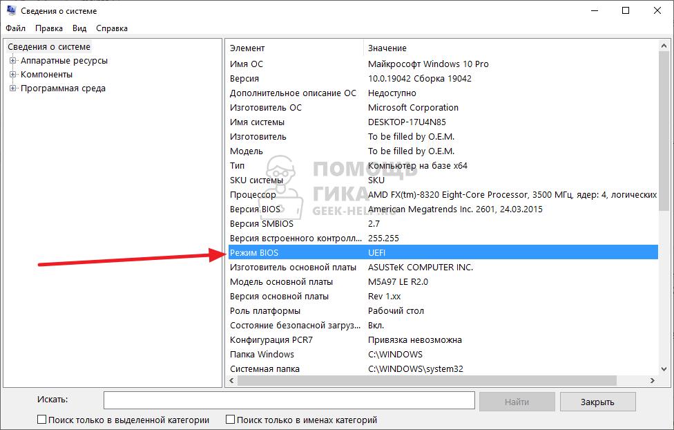Проверить использование оболочки UEFI - шаг 2