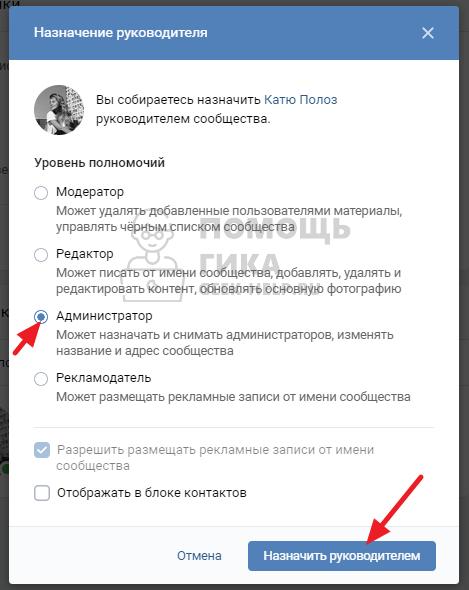 Как в группу в ВК добавить администратора с компьютера - шаг 4