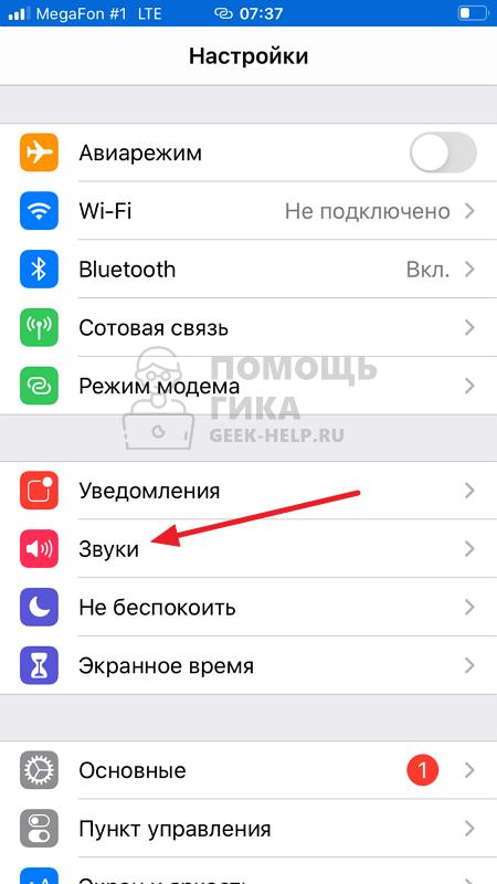 Как отключить звук блокировки на iPhone - шаг 1