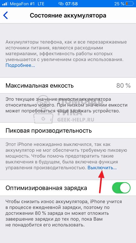 Как улучшить работу аккумулятора на iPhone - способ 1