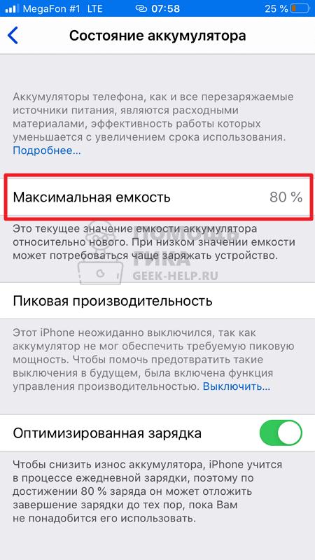 Как проверить состояние аккумулятора на iPhone - шаг 3