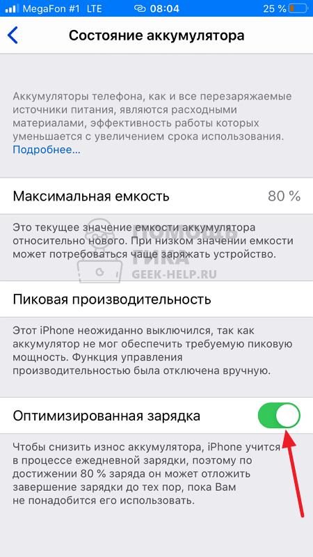 Как улучшить работу аккумулятора на iPhone - способ 2