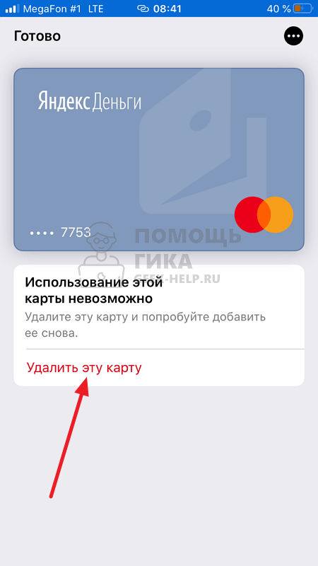 Как удалить карту из Apple Pay через Wallet - шаг 2