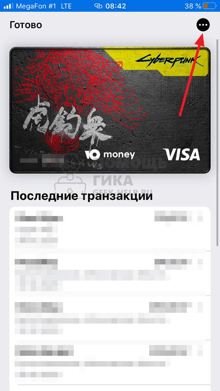 Как удалить карту из Apple Pay через Wallet - шаг 4
