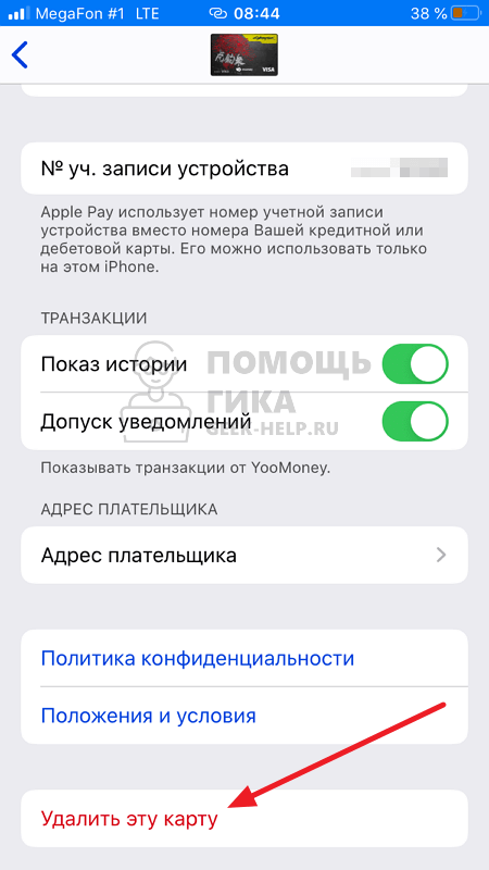 Как удалить карту из Apple Pay через Wallet - шаг 5