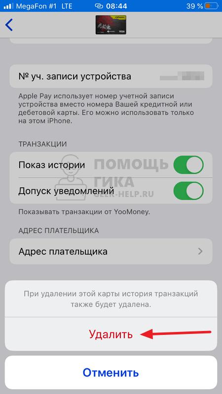 Как удалить карту из Apple Pay через Wallet - шаг 6