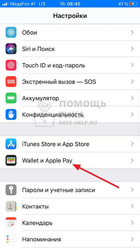Как удалить карту из Apple Pay через настройки - шаг 1