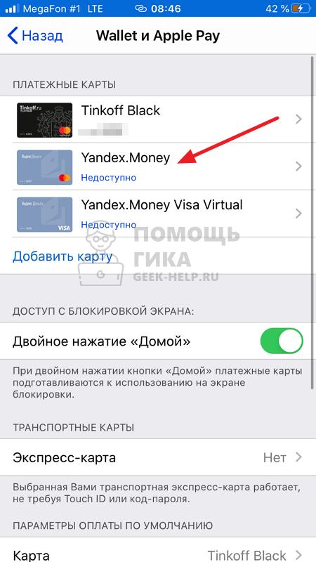 Как удалить карту из Apple Pay через настройки - шаг 2