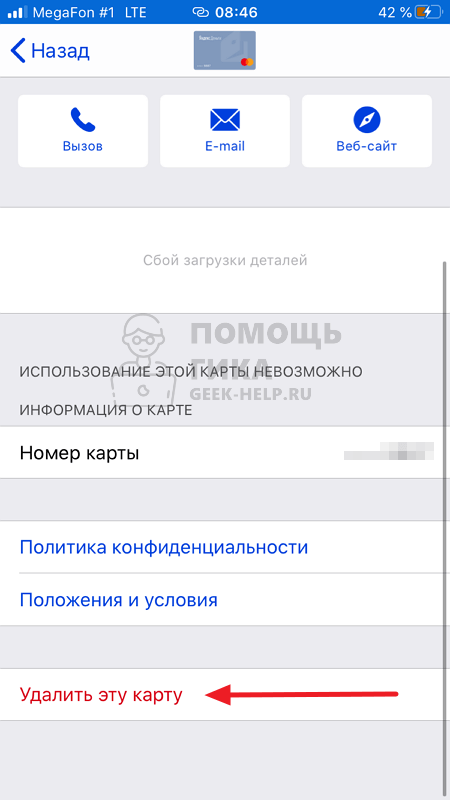 Как удалить карту из Apple Pay через настройки - шаг 3