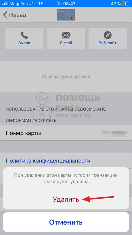 Как удалить карту из Apple Pay через настройки - шаг 4