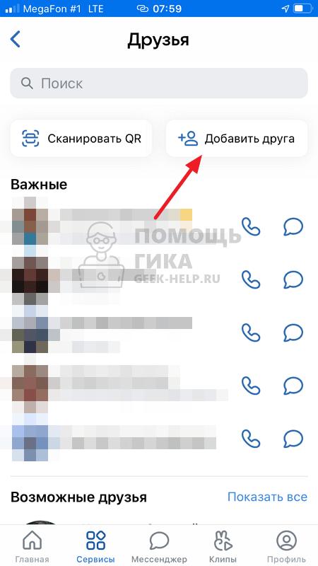 Как найти в ВК человека по номеру телефона - шаг 2