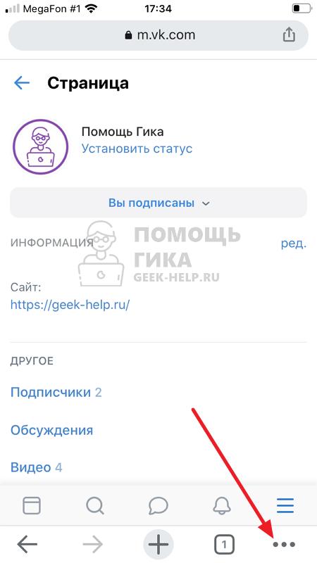 Как увеличить шрифт в ВК на телефоне в мобильной версии сайта - шаг 1