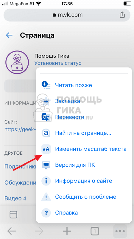 Как увеличить шрифт в ВК на телефоне в мобильной версии сайта - шаг 2
