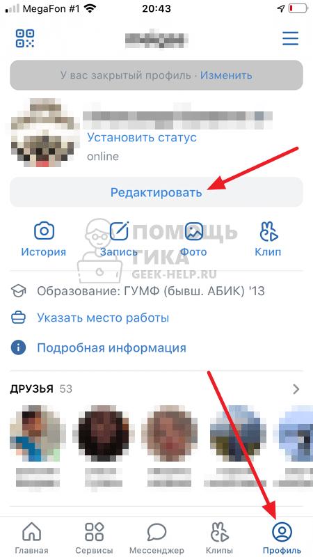 Как скрыть возраст во ВКонтакте на телефоне в приложении - шаг 1