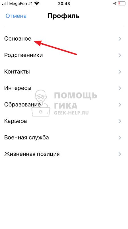 Как скрыть возраст во ВКонтакте на телефоне в приложении - шаг 2
