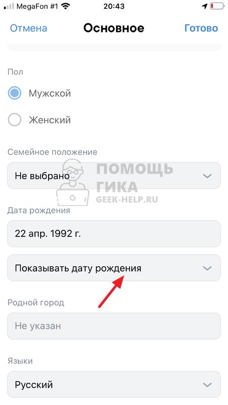 Как скрыть возраст во ВКонтакте на телефоне в приложении - шаг 3