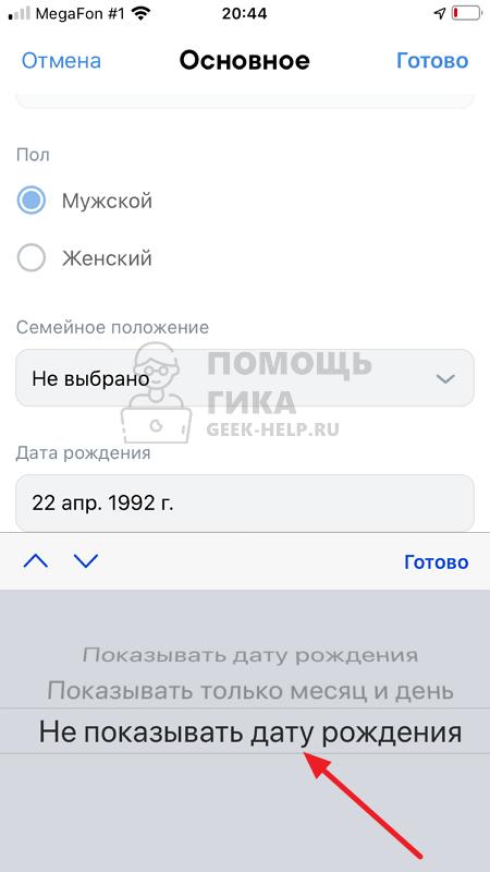 Как скрыть возраст во ВКонтакте на телефоне в приложении - шаг 4