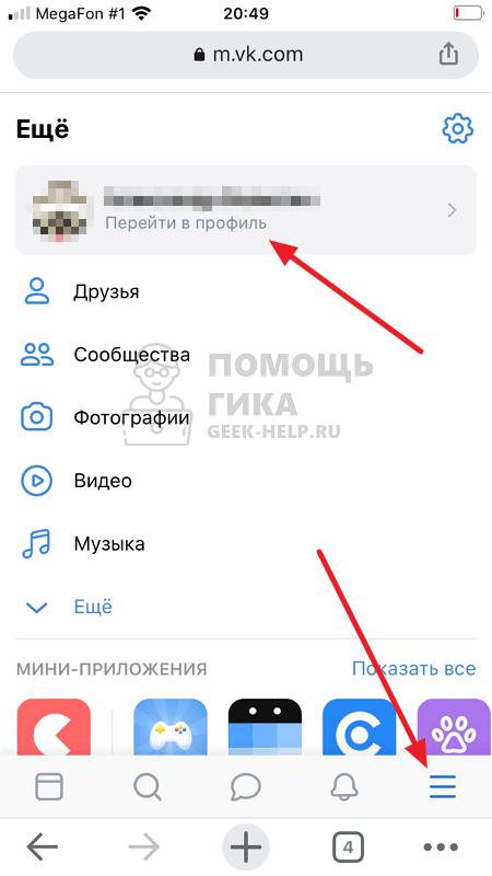 Как скрыть возраст во ВКонтакте на телефоне в мобильной версии - шаг 1