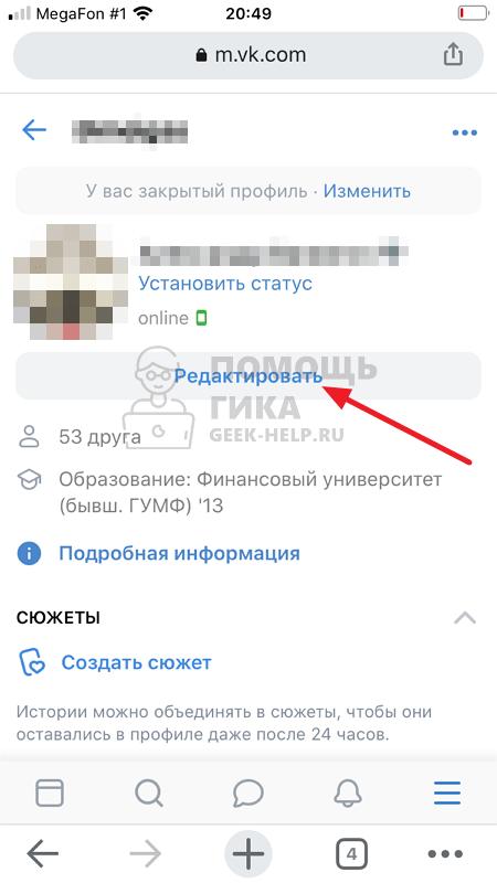 Как скрыть возраст во ВКонтакте на телефоне в мобильной версии - шаг 2