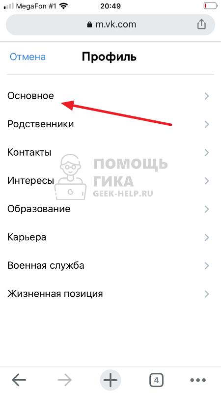 Как скрыть возраст во ВКонтакте на телефоне в мобильной версии - шаг 3