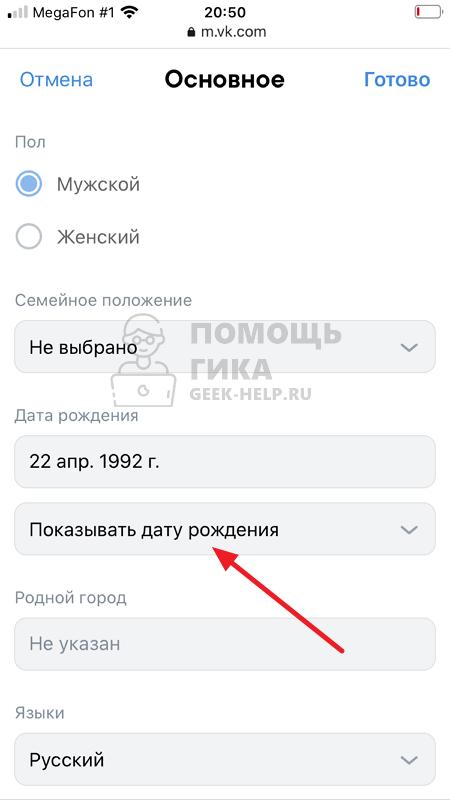 Как скрыть возраст во ВКонтакте на телефоне в мобильной версии - шаг 4