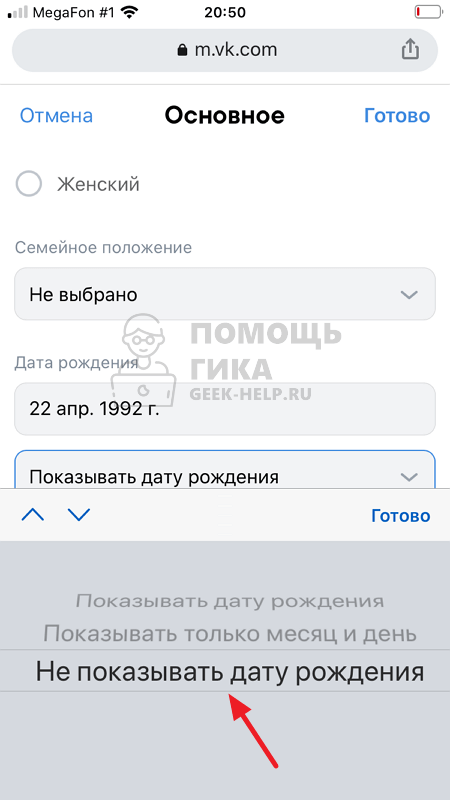 Как скрыть возраст во ВКонтакте на телефоне в мобильной версии - шаг 5
