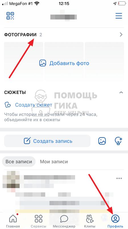 Как скрыть новые фото в ВК на телефоне - шаг 1