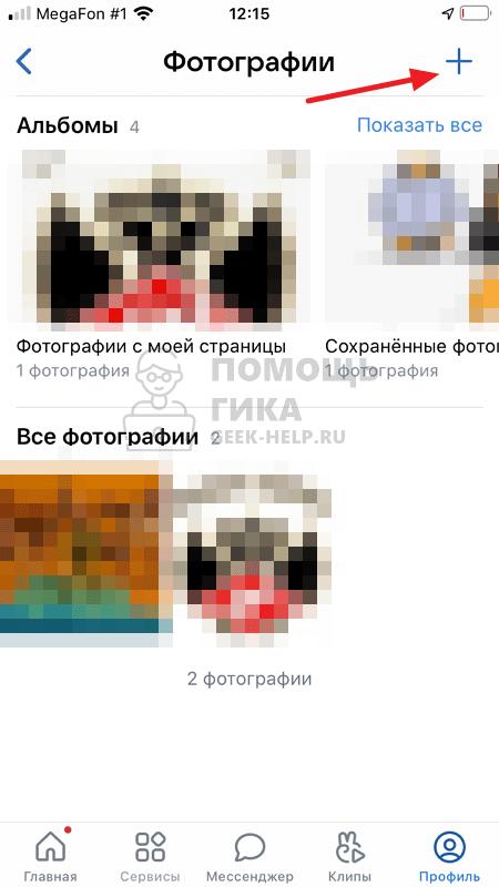 Как скрыть новые фото в ВК на телефоне - шаг 2