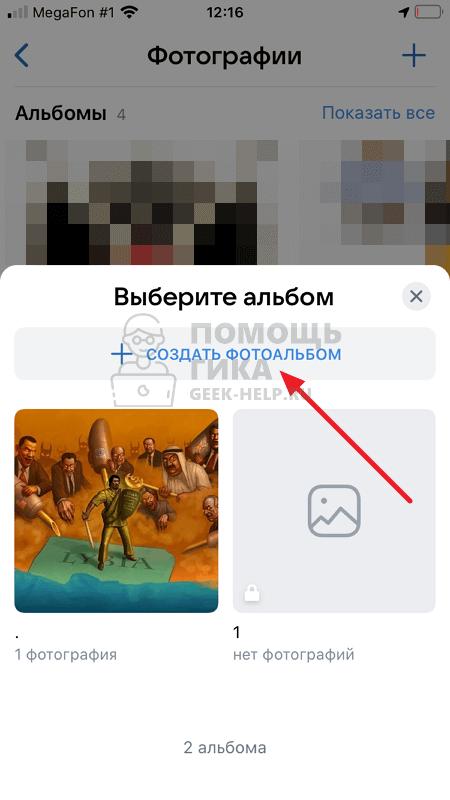 Как скрыть новые фото в ВК на телефоне - шаг 3