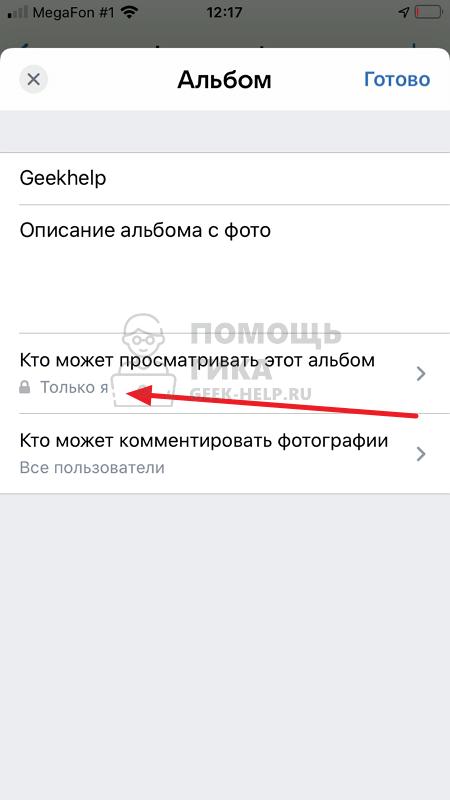 Как скрыть новые фото в ВК на телефоне - шаг 4